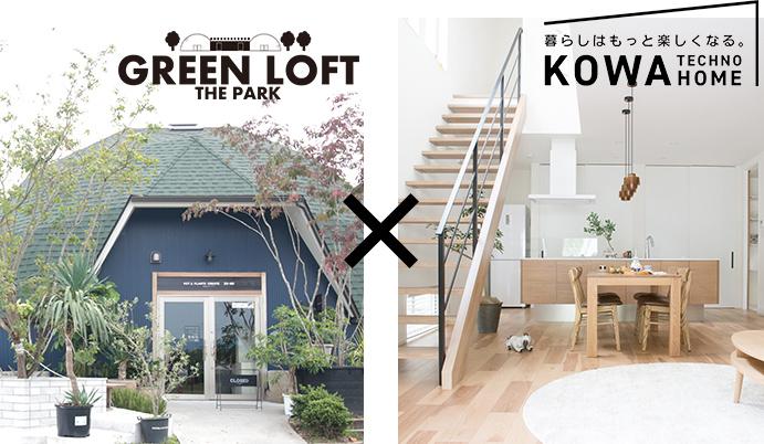 GREEN LOFT THE PARK × 興和テクノホーム
