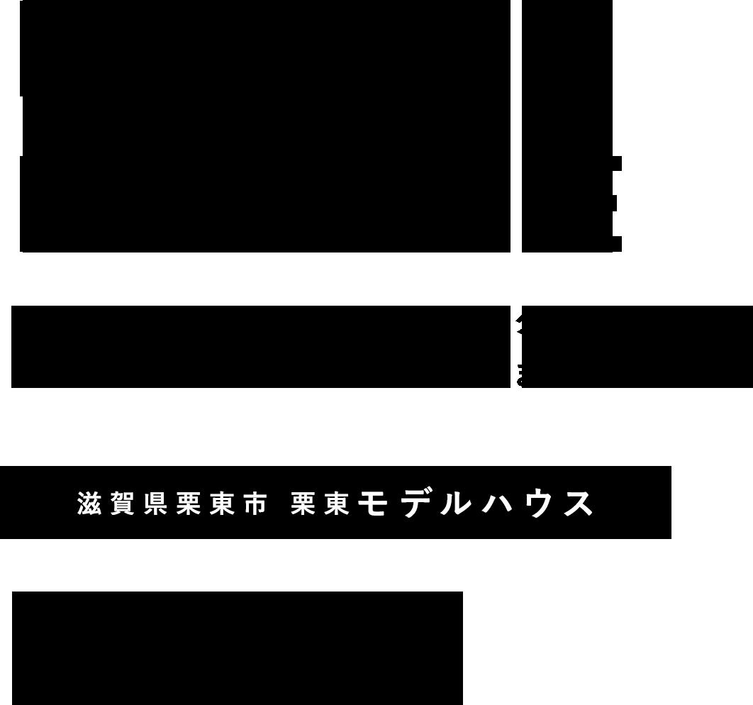 GRAND OPEN 滋賀県栗東市 栗東モデルハウス