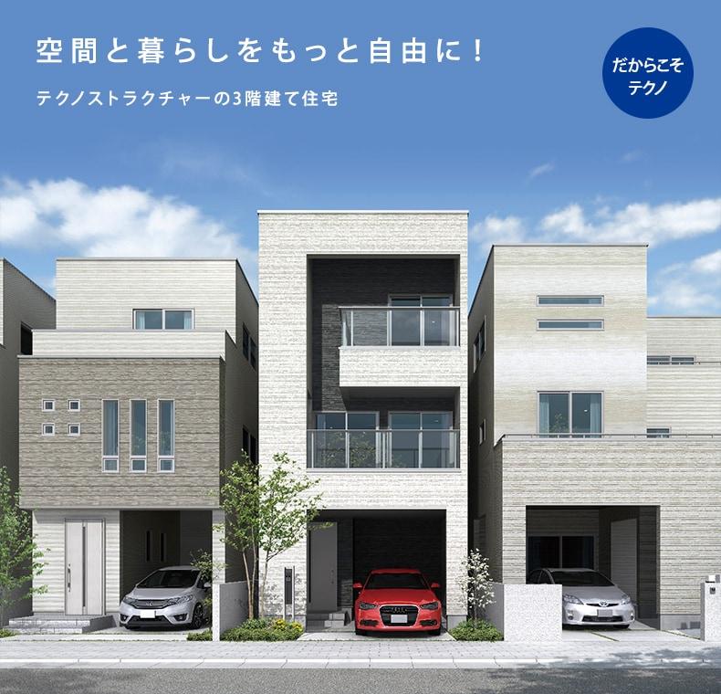 空間と暮らしをもっと自由に!テクノストラクチャーの3階建て住宅
