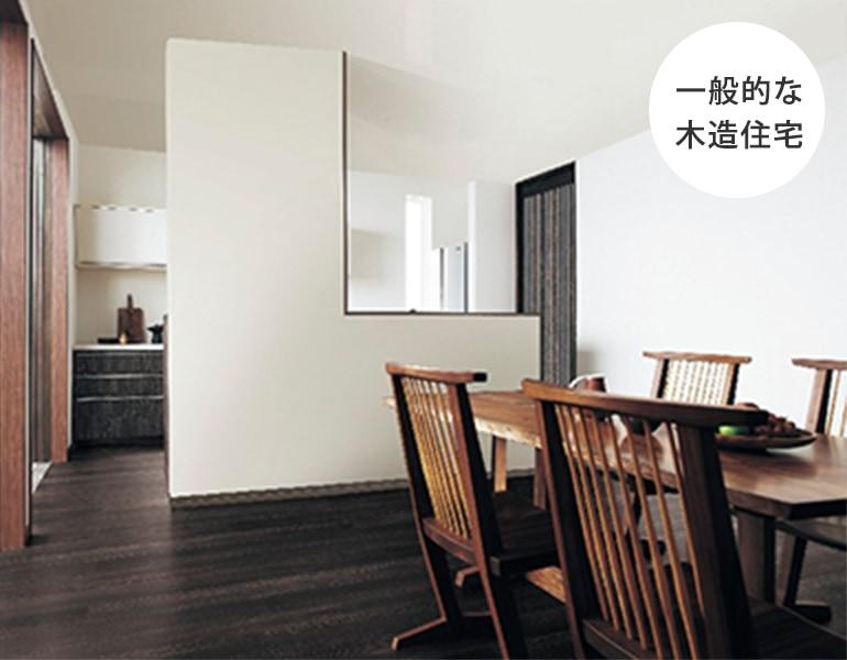 一般的な木造住宅