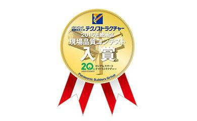 現場品質コンテスト2015近畿地区入賞