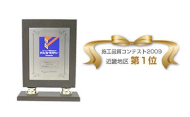 現場品質コンテスト2009近畿地区第1位