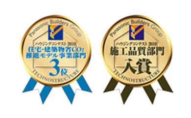 現住宅・建築物省CO2推進モデル事業部門3位 施工品質部門入賞