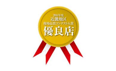 現場品質コンテスト2011近畿地区入賞