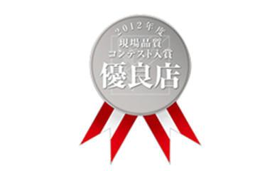 現場品質コンテスト2012近畿地区入賞