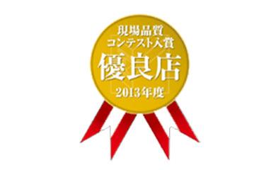 現場品質コンテスト2013近畿地区入賞