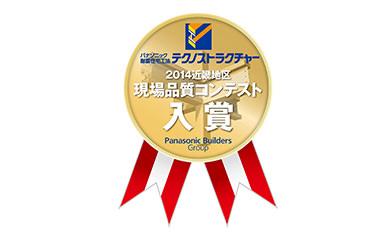 現場品質コンテスト2014近畿地区入賞