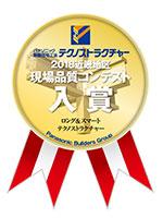 現場品質コンテスト 近畿地区入賞
