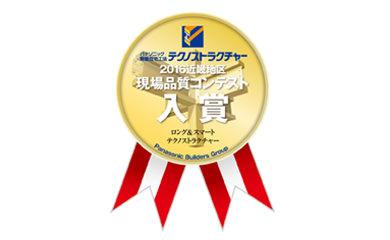 現場品質コンテスト2016近畿地区入賞