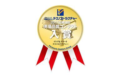 現場品質コンテスト2017近畿地区入賞