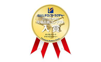 現場品質コンテスト2019近畿地区入賞
