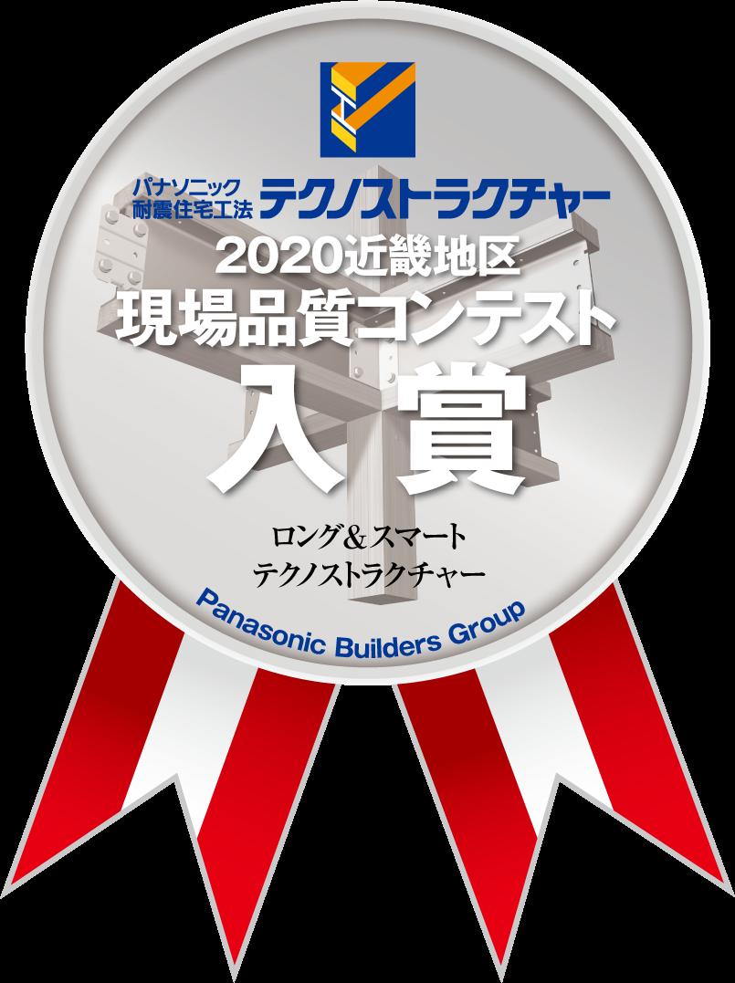 現場品質コンテスト 2020年近畿地区入賞