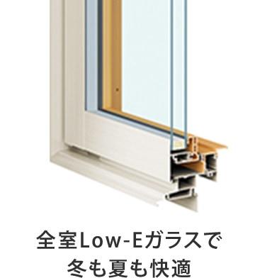 全室Low-Eガラスで 冬も夏も快適