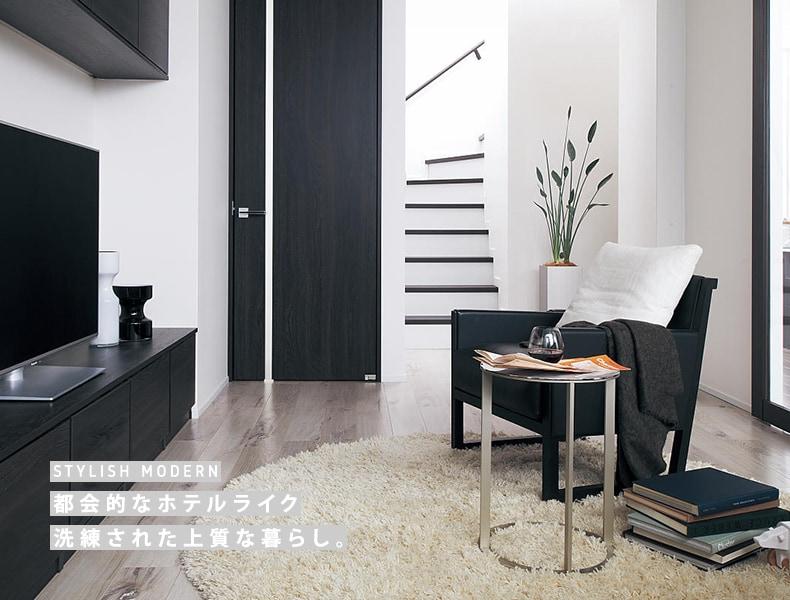 stylish modern 都会的なホテルライク 洗練された上質な暮らし