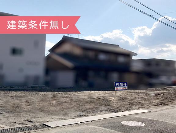 草津市矢橋町