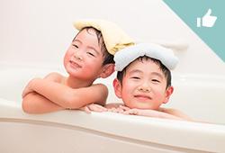 共用のお風呂で楽しいふれあいの場に