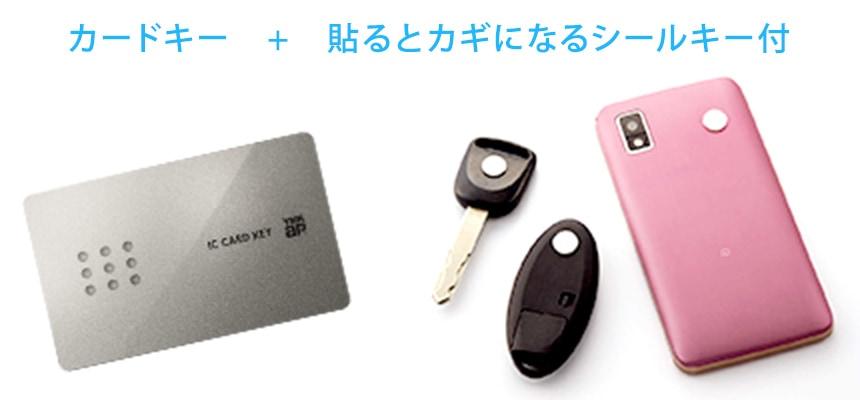 ICチップ内蔵カードキー