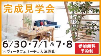 滋賀 園山モデルハウス