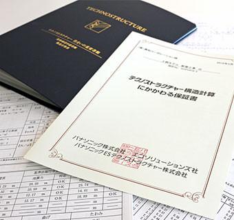 テクノストラクチャー構造計算にかかわる保証書